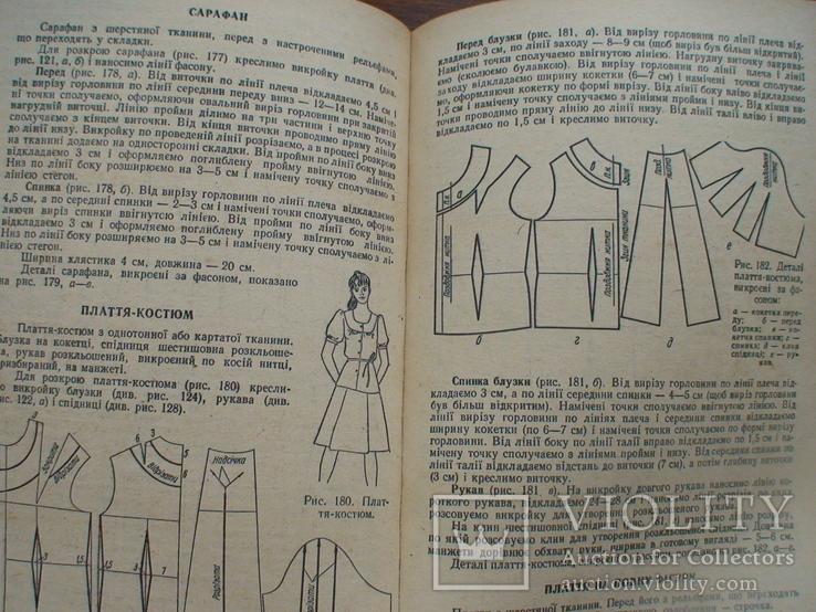 Технологія крою та шиття 1985р., фото №5