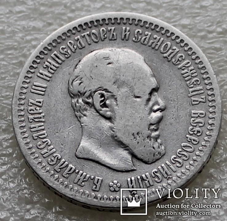 50 коп 1894 г.