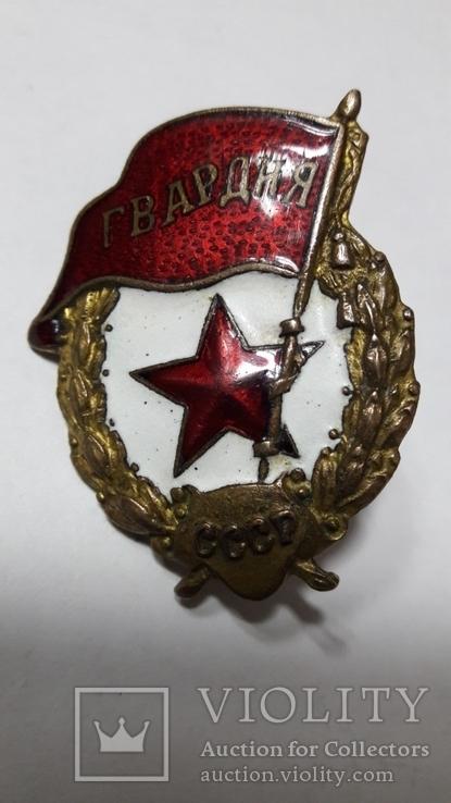 Знак Гвардия без бахрамы.