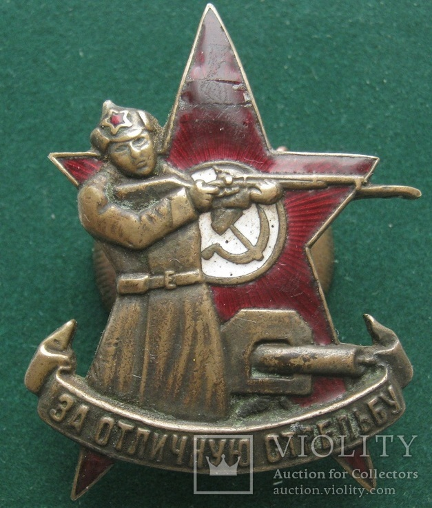За отличную стрельбу 1929 Курсы