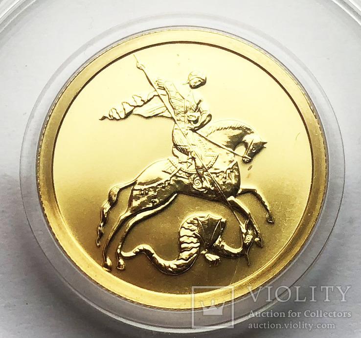 50 рублей 2012 года Георгий Победоносец