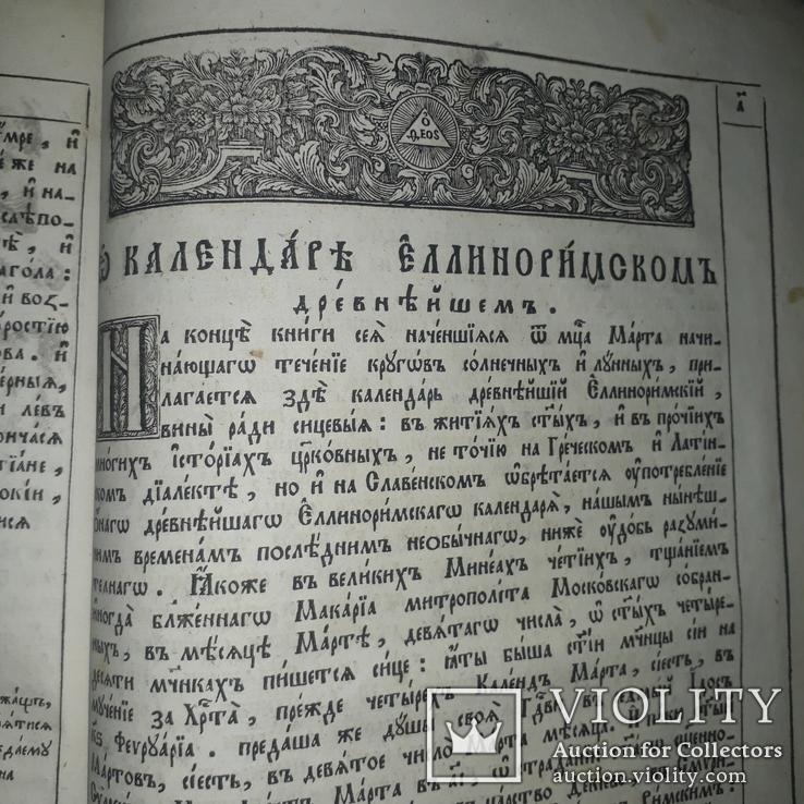 """1764 """"Жития святых"""" Киево-Печерской Лавра, фото №6"""