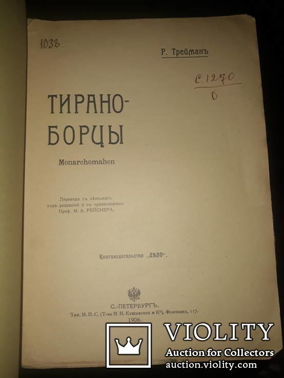 1906 Тирано-убийства и тирано-борцы