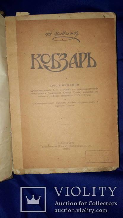1908 Т.Шевченко - Кобзарь