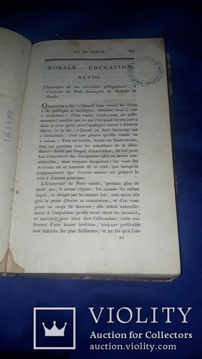 1805 Французский зритель в 19 веке, или моральные, политические сочинения - первое издание, фото №4