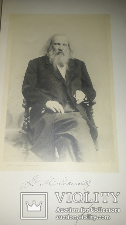 1906 Д.Менделеев - К познанию России в двух частях, фото №5
