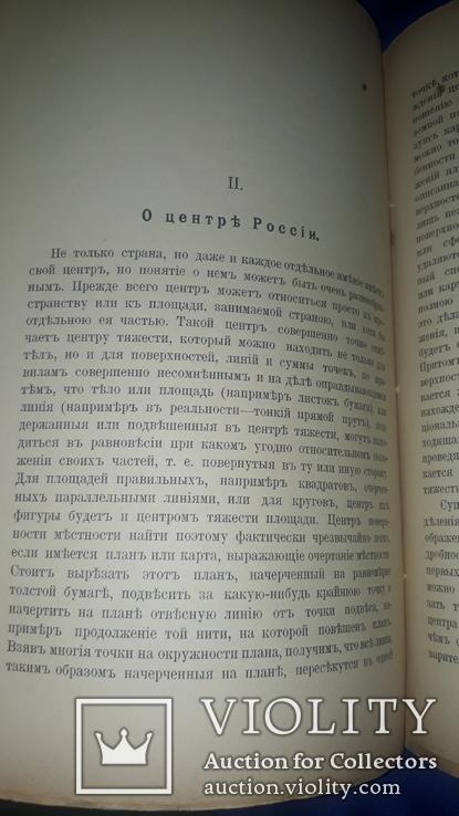 1906 Д.Менделеев - К познанию России в двух частях, фото №9