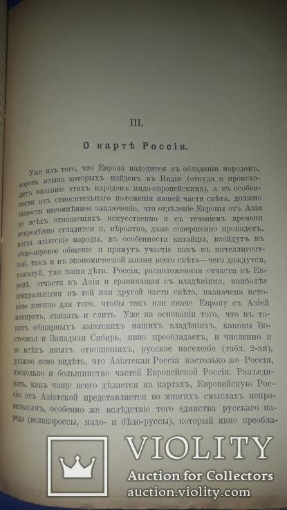 1906 Д.Менделеев - К познанию России в двух частях, фото №10
