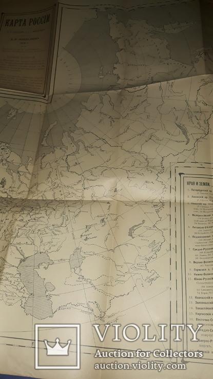 1906 Д.Менделеев - К познанию России в двух частях, фото №11