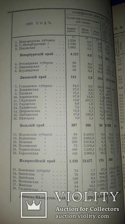 1906 Д.Менделеев - К познанию России в двух частях, фото №13