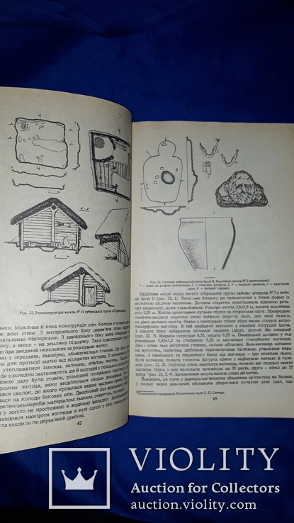 Етнокультурна історія Волині (І ст. до н.е. - IV ст. н.е.) - 1770 экз., фото №7