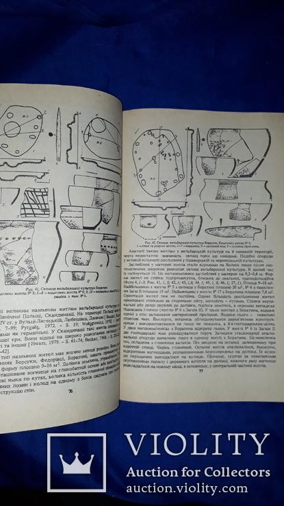 Етнокультурна історія Волині (І ст. до н.е. - IV ст. н.е.) - 1770 экз., фото №8