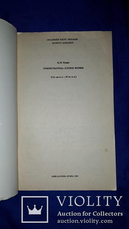 Етнокультурна історія Волині (І ст. до н.е. - IV ст. н.е.) - 1770 экз., фото №9