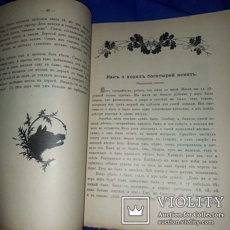 1914 Сказки русских инородцев, фото №5