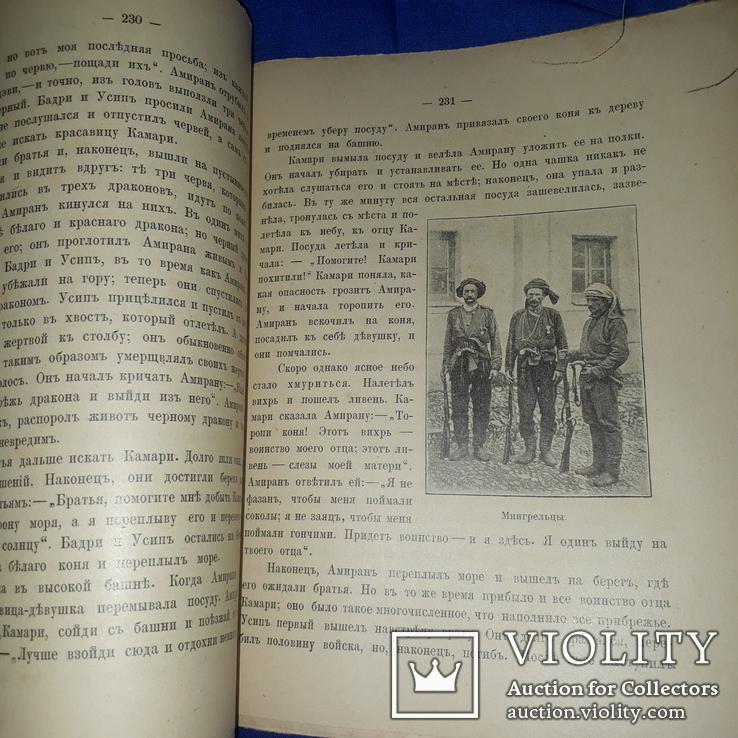 1914 Сказки русских инородцев, фото №7