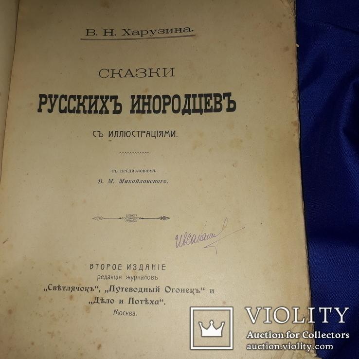 1914 Сказки русских инородцев, фото №9