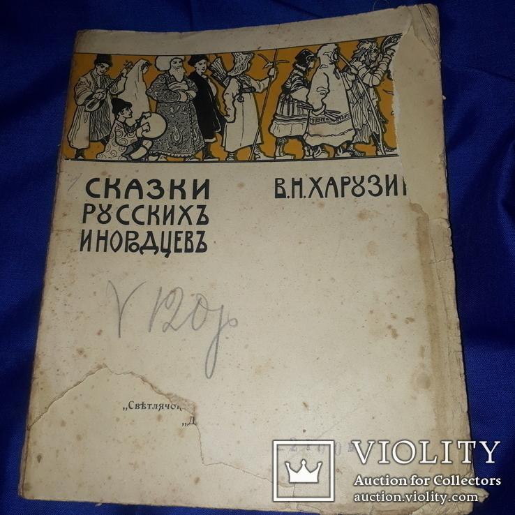 1914 Сказки русских инородцев, фото №10