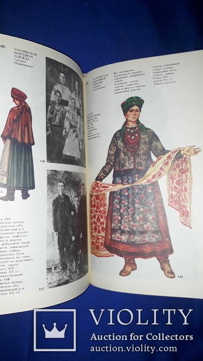 1987 Украинская народная одежда