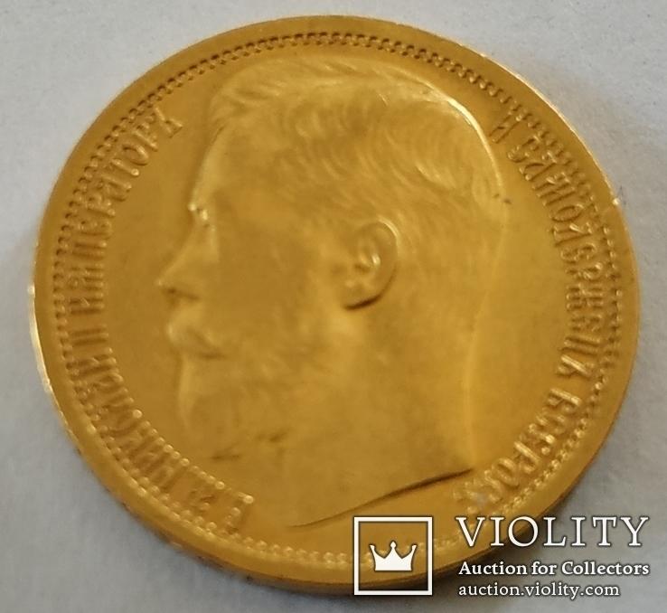 15 рублей Николай II (А.Г)
