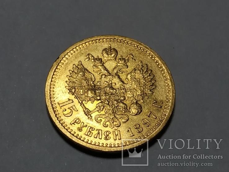 15 рублей Николай II (А.Г), фото №8