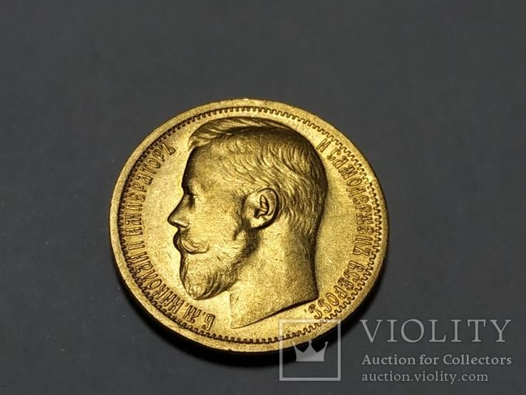 15 рублей Николай II (А.Г), фото №9