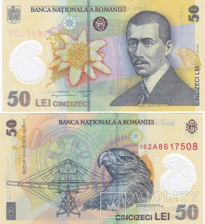 Romania Румыния - 50 Lei 2016 ( 2005 ) UNC JavirNV