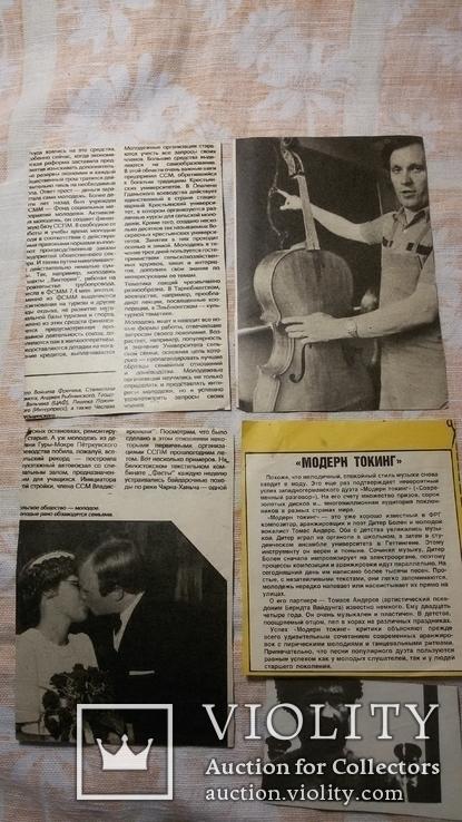 Вырезки из журнала  90-е фантастика, фото №8