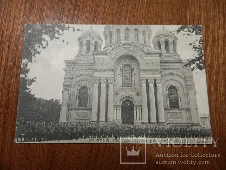 ПМВ Ковно (Каунас) Петро-Павловский крепостной собор, фото №2