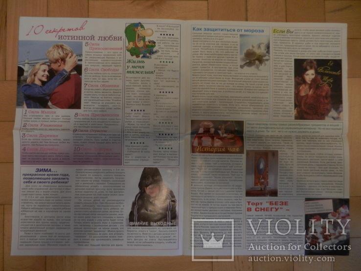 Газета Автолюкс. Ежемесячное издание. №52, 2005 год, фото №3