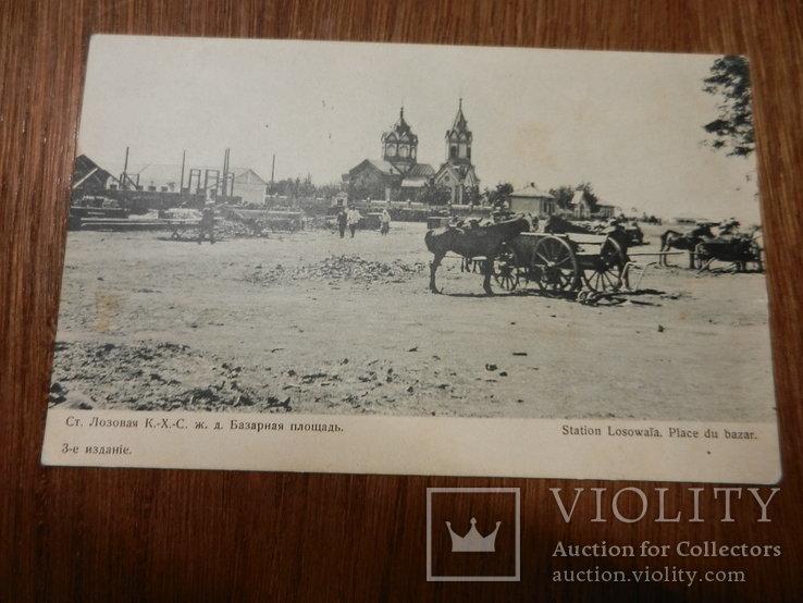 Станция Лозовая Церковь на Базарной площади Община Св. Евгении, фото №2
