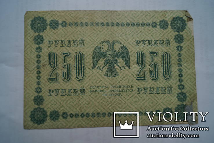 Бона 250 рублей 1918 г. РСФСР, фото №4