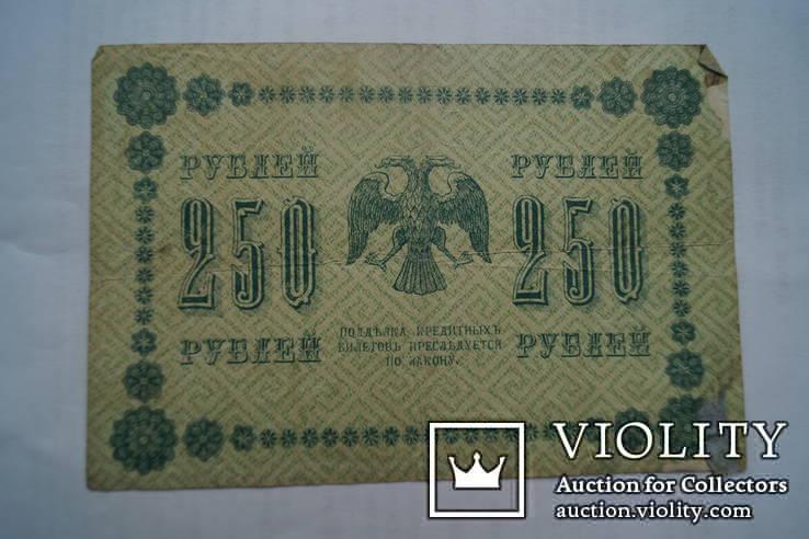 Бона 250 рублей 1918 г. РСФСР, фото №5