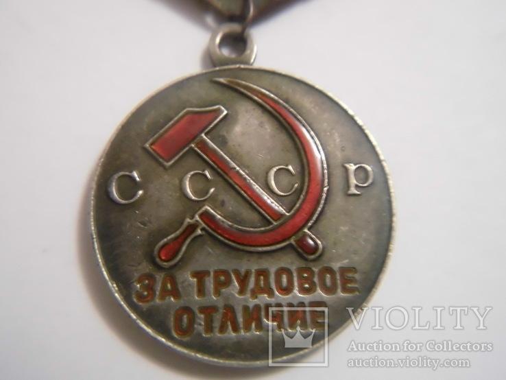 """"""" За трудовое отличие """", фото №6"""
