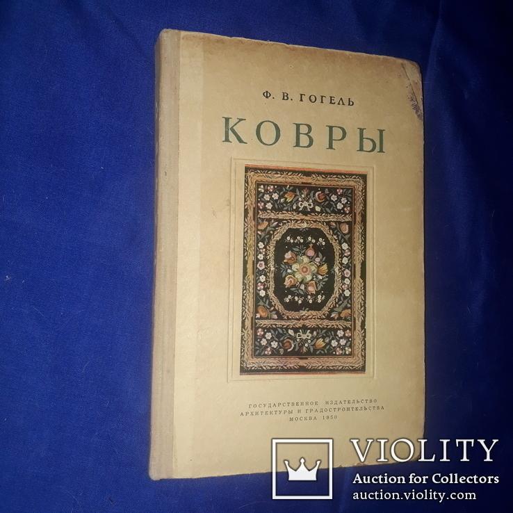 1950 Ковры мира - 5000 экз., фото №3