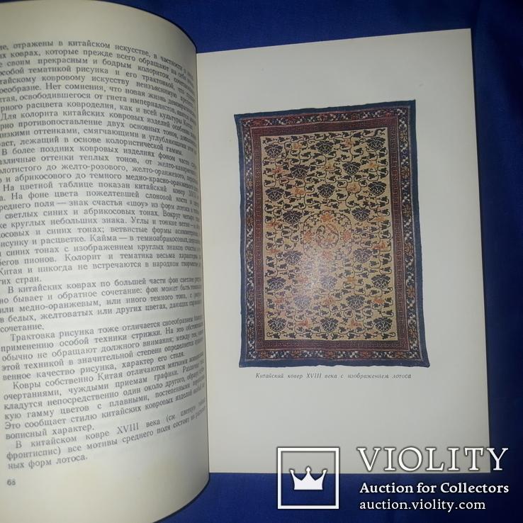 1950 Ковры мира - 5000 экз., фото №4