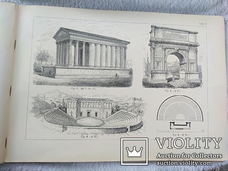 1896 Античное искусство