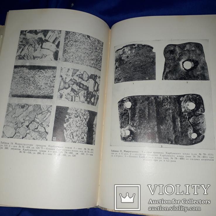 1971 Металлообробатывающее производство Трипольской культуры - 1200 экз.