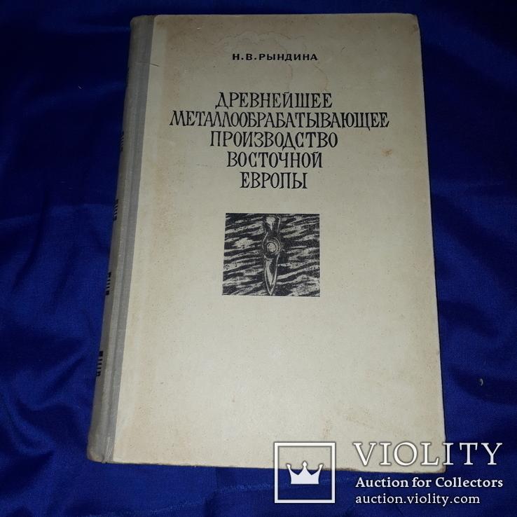 1971 Металлообробатывающее производство Трипольской культуры - 1200 экз., фото №9