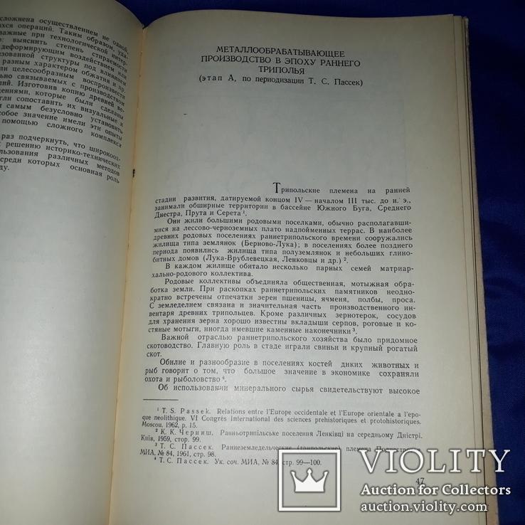 1971 Металлообробатывающее производство Трипольской культуры - 1200 экз., фото №10