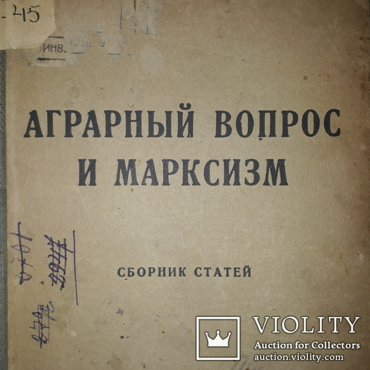 1923 Ленин - Аграрный вопрос