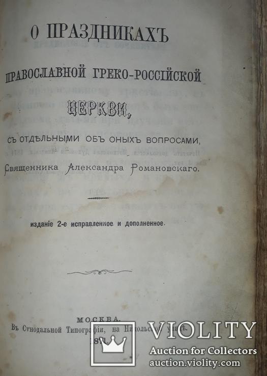1871 О праздниках православной греко-российской церкви