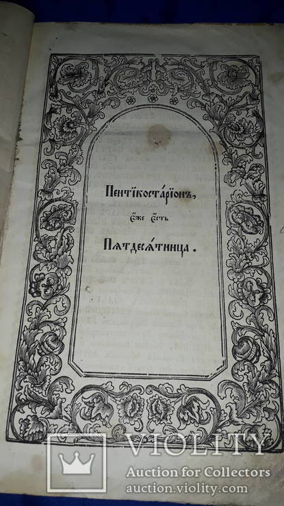 1860 Пентикостарион (Триод) Почаев 34х22 см, фото №2