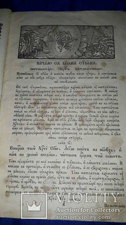 1860 Пентикостарион (Триод) Почаев 34х22 см, фото №8