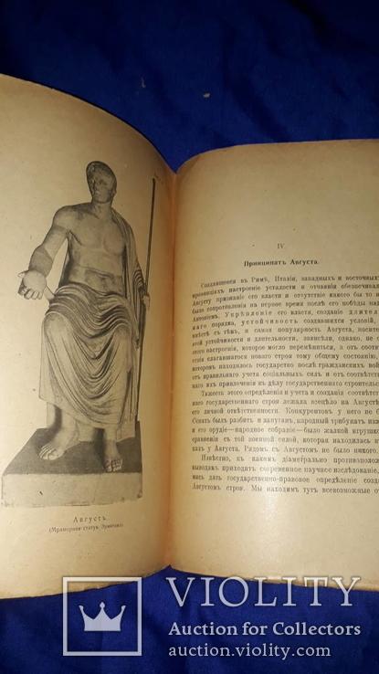 1918 Рождение римской империи