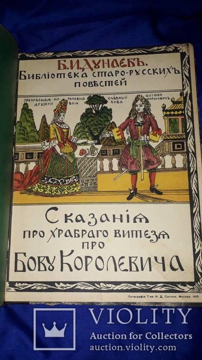 1915 Сказание про храброго витязя Бову Королевича, фото №3
