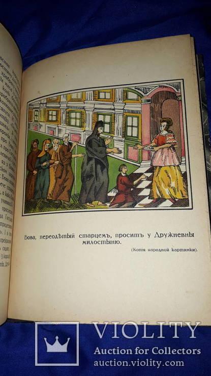 1915 Сказание про храброго витязя Бову Королевича, фото №4
