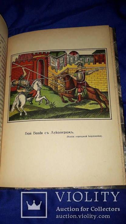 1915 Сказание про храброго витязя Бову Королевича
