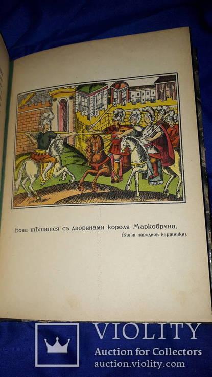 1915 Сказание про храброго витязя Бову Королевича, фото №6