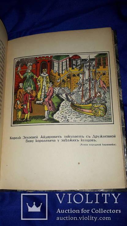 1915 Сказание про храброго витязя Бову Королевича, фото №7