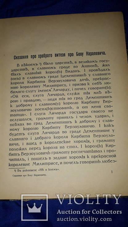 1915 Сказание про храброго витязя Бову Королевича, фото №8
